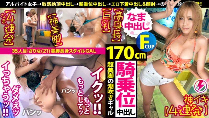 【ギャルしべ長者35】