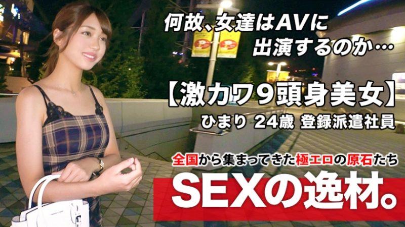 【激カワ&170cm美脚】