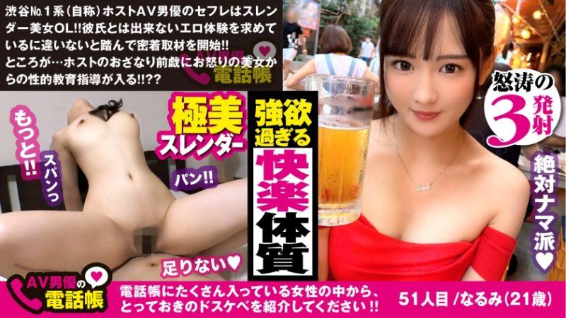 【AV男優の電話帳51】