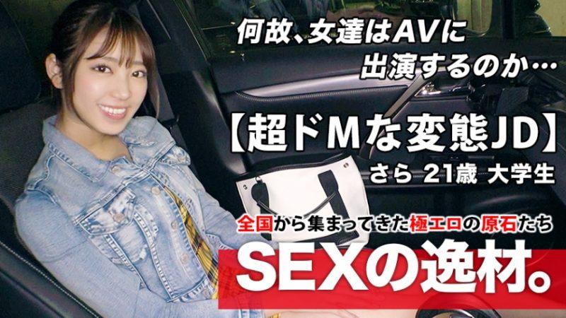 【現役女子大生】21歳【めちゃカワ&美脚】
