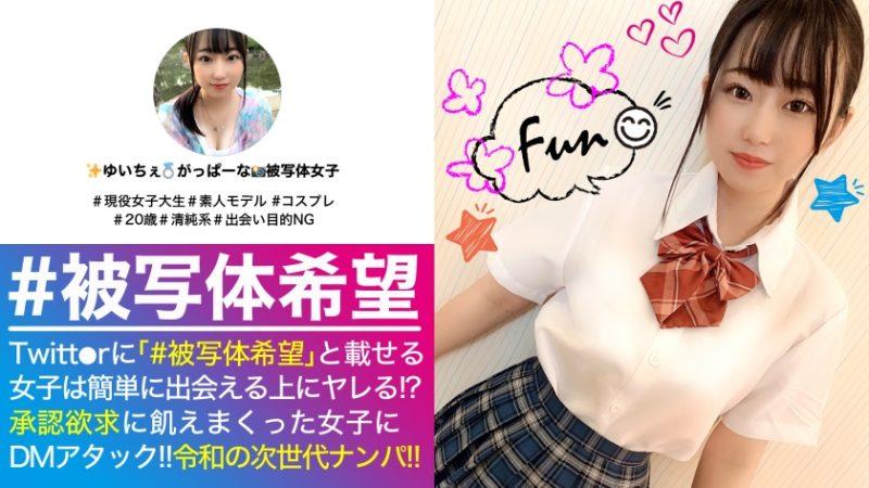 清純系ビッチの化身⁉美少女を発見!